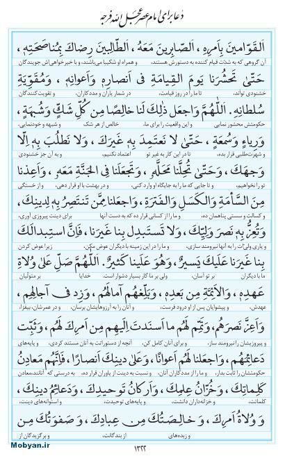 مفاتیح مرکز طبع و نشر قرآن کریم صفحه 1322