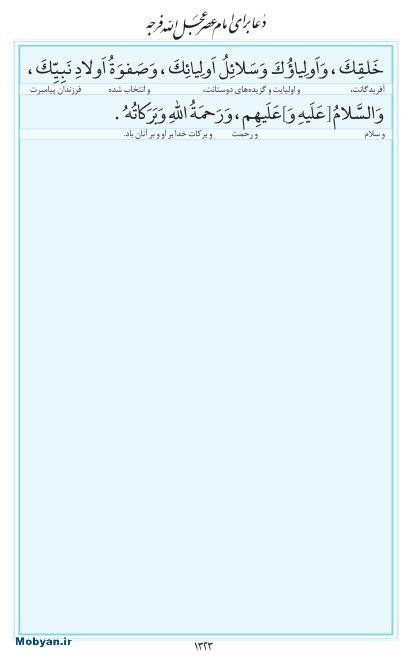 مفاتیح مرکز طبع و نشر قرآن کریم صفحه 1323