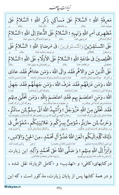 مفاتیح مرکز طبع و نشر قرآن کریم صفحه 1325