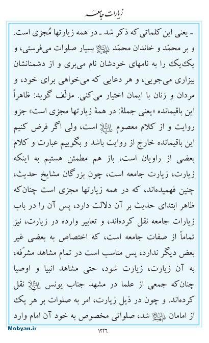 مفاتیح مرکز طبع و نشر قرآن کریم صفحه 1326