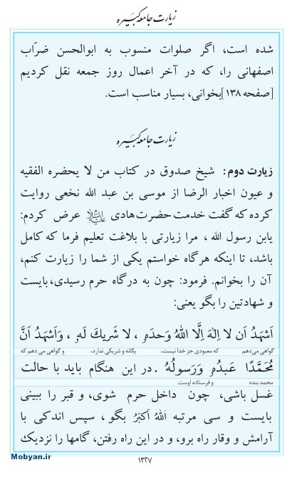 مفاتیح مرکز طبع و نشر قرآن کریم صفحه 1327