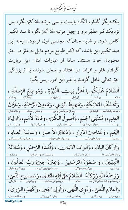 مفاتیح مرکز طبع و نشر قرآن کریم صفحه 1328
