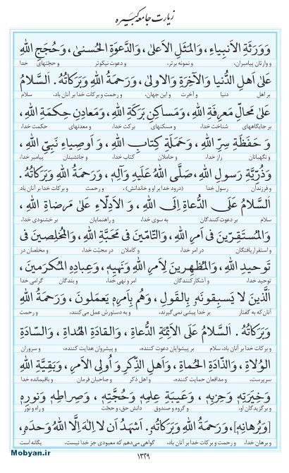 مفاتیح مرکز طبع و نشر قرآن کریم صفحه 1329