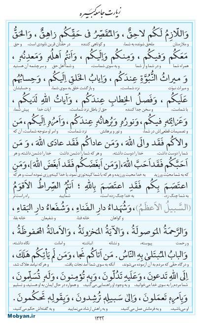 مفاتیح مرکز طبع و نشر قرآن کریم صفحه 1332