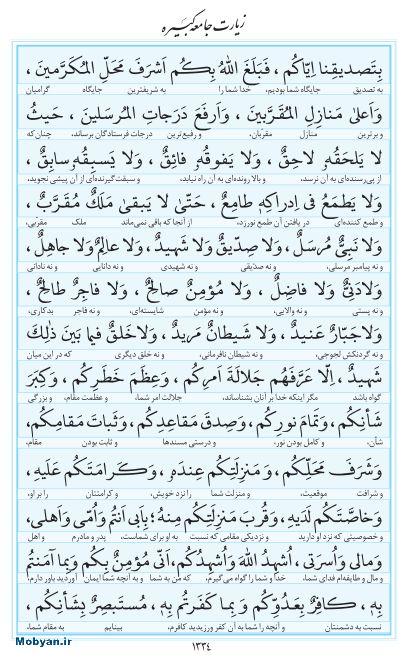 مفاتیح مرکز طبع و نشر قرآن کریم صفحه 1334
