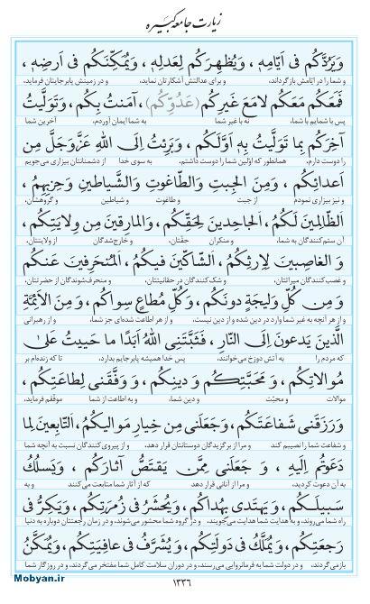 مفاتیح مرکز طبع و نشر قرآن کریم صفحه 1336