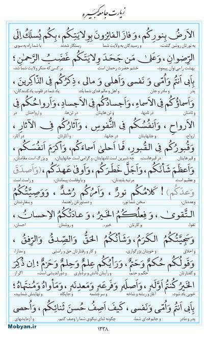 مفاتیح مرکز طبع و نشر قرآن کریم صفحه 1338