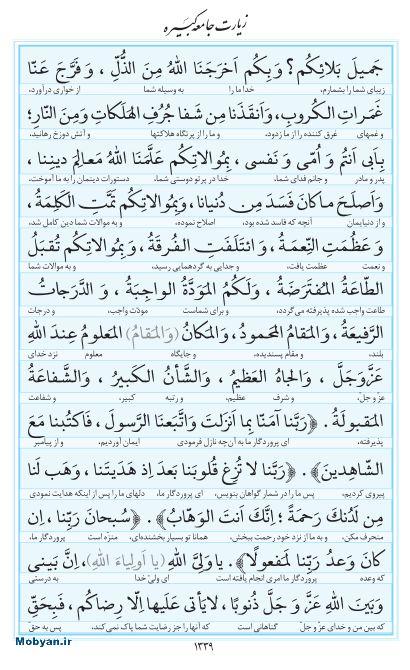 مفاتیح مرکز طبع و نشر قرآن کریم صفحه 1339