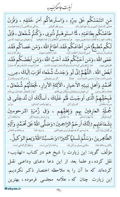 مفاتیح مرکز طبع و نشر قرآن کریم صفحه 1340