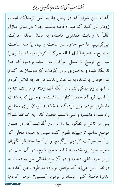 مفاتیح مرکز طبع و نشر قرآن کریم صفحه 1343