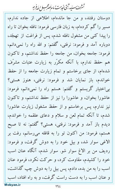 مفاتیح مرکز طبع و نشر قرآن کریم صفحه 1344