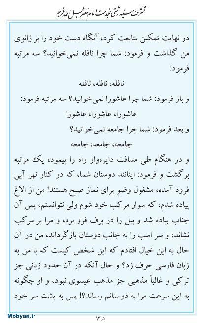 مفاتیح مرکز طبع و نشر قرآن کریم صفحه 1345