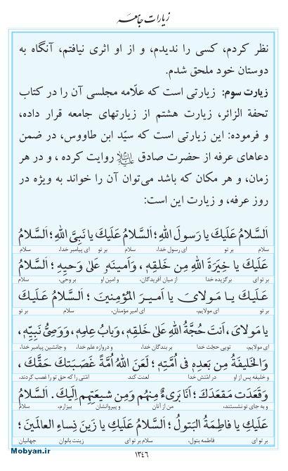 مفاتیح مرکز طبع و نشر قرآن کریم صفحه 1346