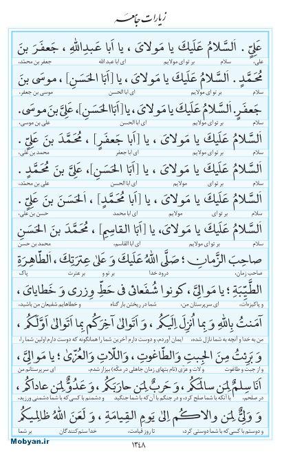 مفاتیح مرکز طبع و نشر قرآن کریم صفحه 1348