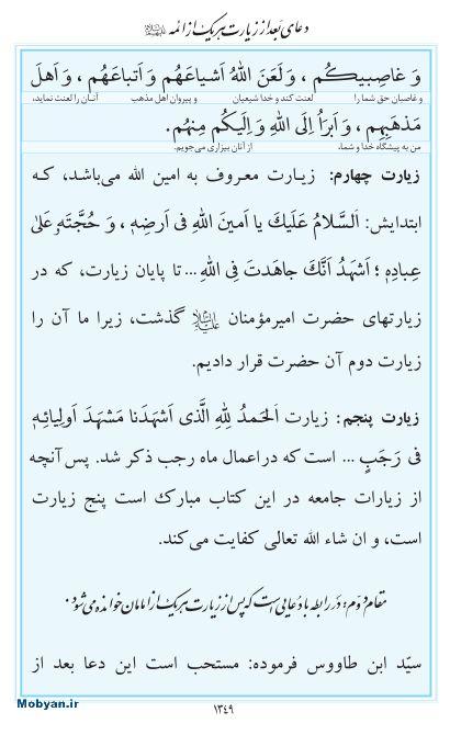 مفاتیح مرکز طبع و نشر قرآن کریم صفحه 1349
