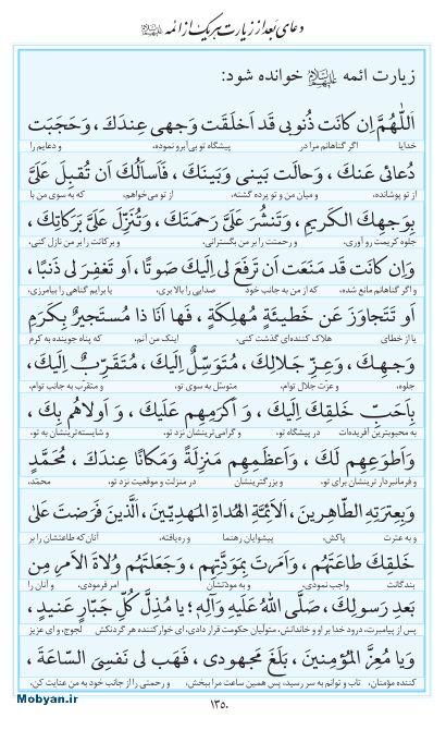 مفاتیح مرکز طبع و نشر قرآن کریم صفحه 1350