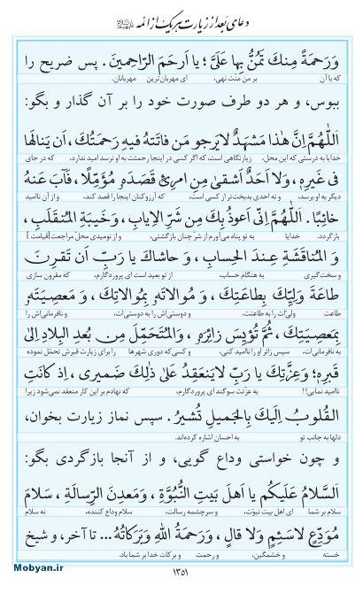 مفاتیح مرکز طبع و نشر قرآن کریم صفحه 1351