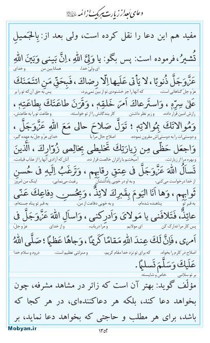مفاتیح مرکز طبع و نشر قرآن کریم صفحه 1352