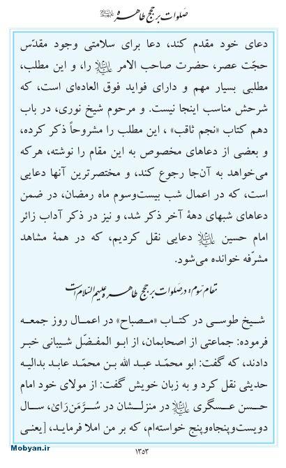 مفاتیح مرکز طبع و نشر قرآن کریم صفحه 1353