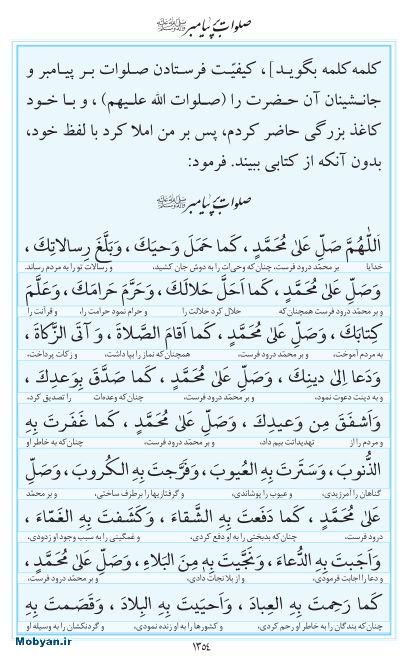 مفاتیح مرکز طبع و نشر قرآن کریم صفحه 1354