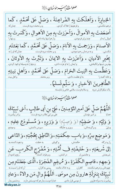 مفاتیح مرکز طبع و نشر قرآن کریم صفحه 1355