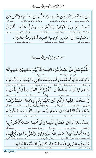 مفاتیح مرکز طبع و نشر قرآن کریم صفحه 1356