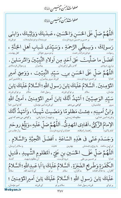 مفاتیح مرکز طبع و نشر قرآن کریم صفحه 1357