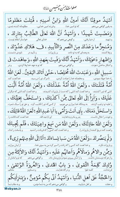 مفاتیح مرکز طبع و نشر قرآن کریم صفحه 1358