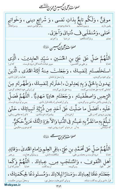 مفاتیح مرکز طبع و نشر قرآن کریم صفحه 1359