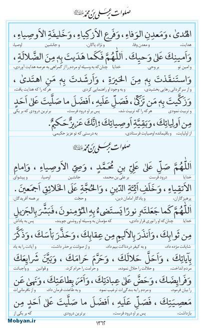 مفاتیح مرکز طبع و نشر قرآن کریم صفحه 1362