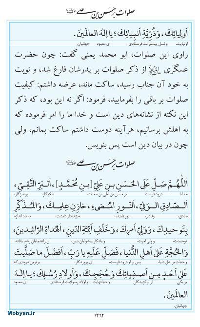 مفاتیح مرکز طبع و نشر قرآن کریم صفحه 1363
