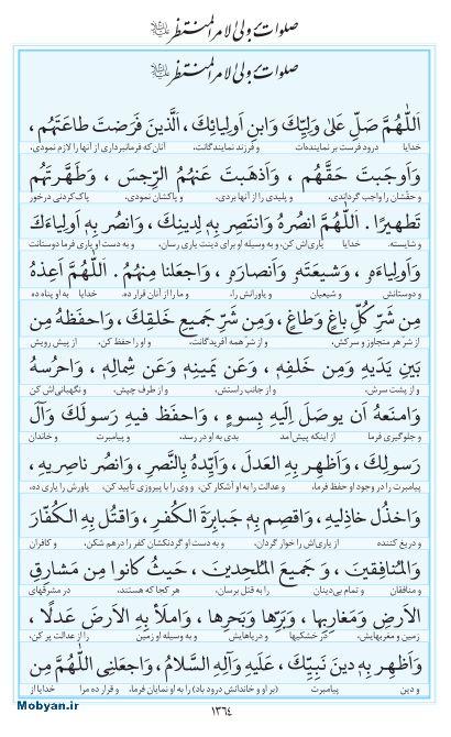 مفاتیح مرکز طبع و نشر قرآن کریم صفحه 1364
