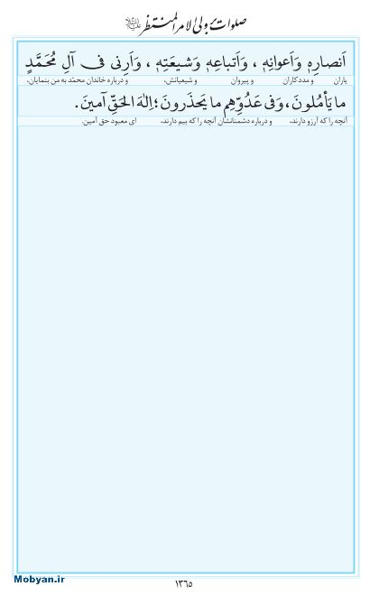 مفاتیح مرکز طبع و نشر قرآن کریم صفحه 1365