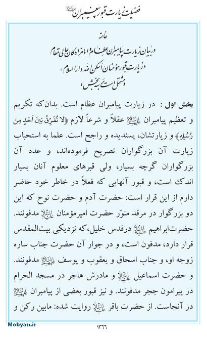 مفاتیح مرکز طبع و نشر قرآن کریم صفحه 1366