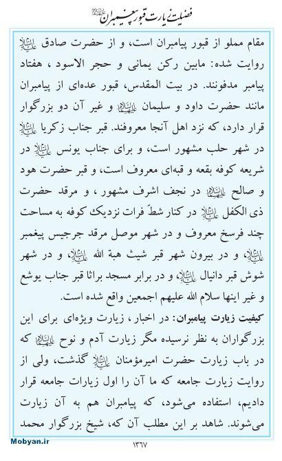 مفاتیح مرکز طبع و نشر قرآن کریم صفحه 1367
