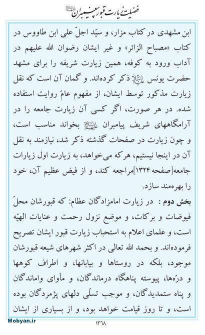 مفاتیح مرکز طبع و نشر قرآن کریم صفحه 1368