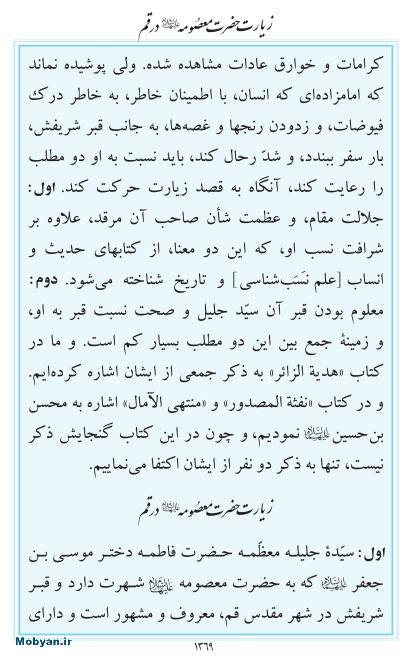 مفاتیح مرکز طبع و نشر قرآن کریم صفحه 1369
