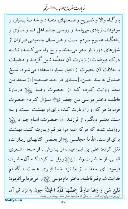 مفاتیح مرکز طبع و نشر قرآن کریم صفحه 1370