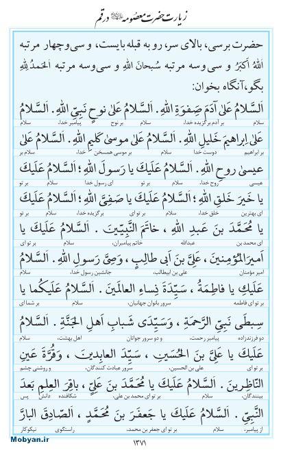 مفاتیح مرکز طبع و نشر قرآن کریم صفحه 1371