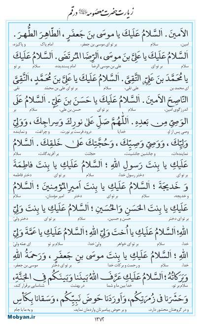 مفاتیح مرکز طبع و نشر قرآن کریم صفحه 1372