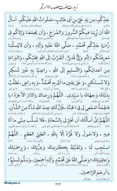 مفاتیح مرکز طبع و نشر قرآن کریم صفحه 1373