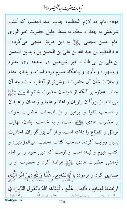 مفاتیح مرکز طبع و نشر قرآن کریم صفحه 1374