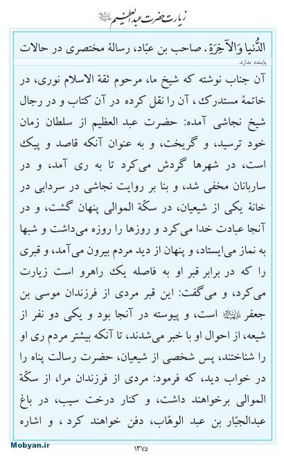 مفاتیح مرکز طبع و نشر قرآن کریم صفحه 1375
