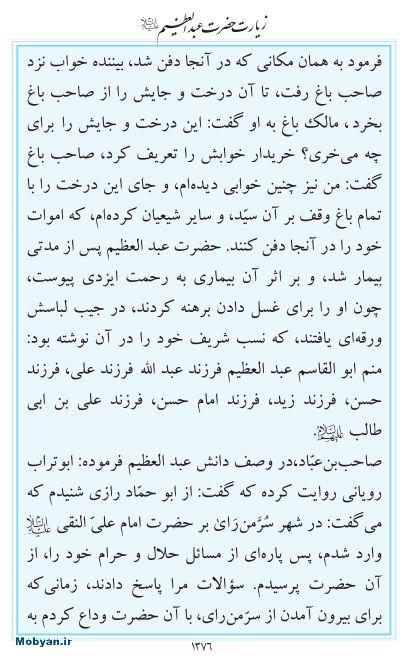 مفاتیح مرکز طبع و نشر قرآن کریم صفحه 1376