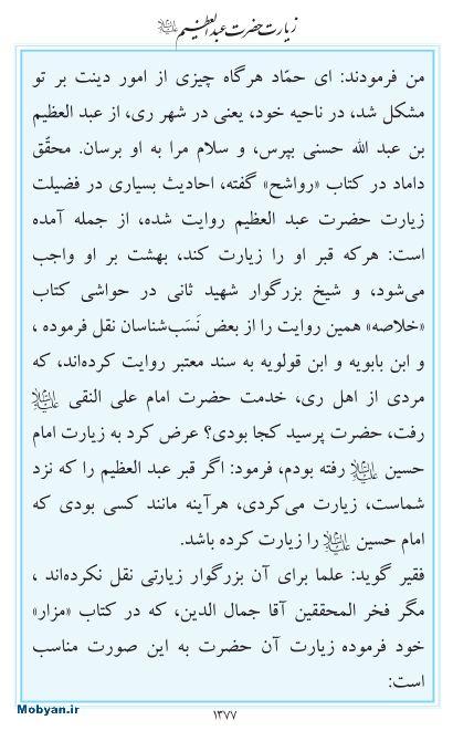 مفاتیح مرکز طبع و نشر قرآن کریم صفحه 1377
