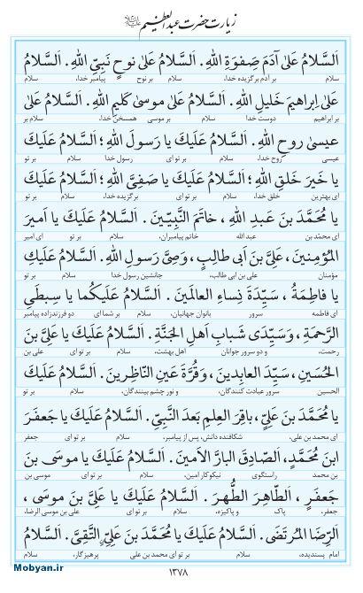 مفاتیح مرکز طبع و نشر قرآن کریم صفحه 1378