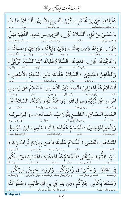 مفاتیح مرکز طبع و نشر قرآن کریم صفحه 1379