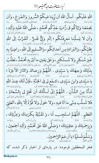 مفاتیح مرکز طبع و نشر قرآن کریم صفحه 1380