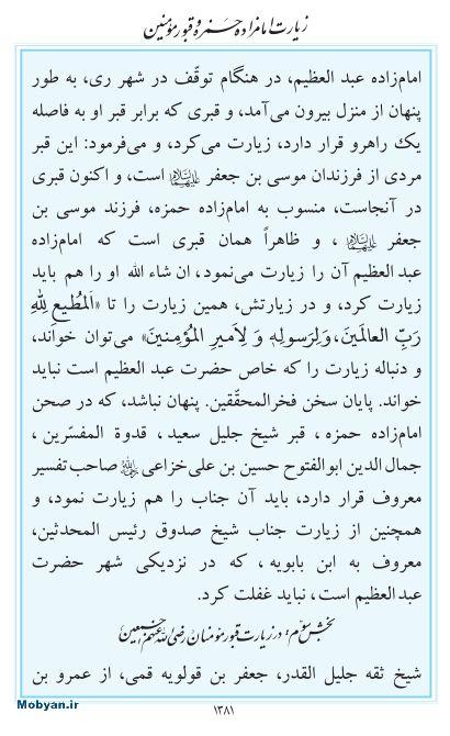 مفاتیح مرکز طبع و نشر قرآن کریم صفحه 1381