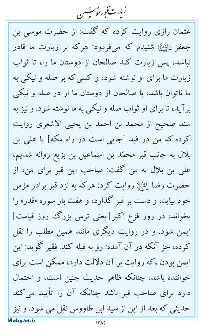 مفاتیح مرکز طبع و نشر قرآن کریم صفحه 1382